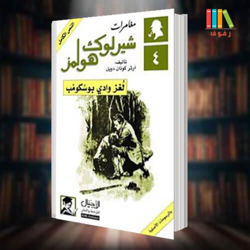 تحميل وقراءة رواية شارلوك هولمز وادي بوسكومب مترجمة للعربية pdf