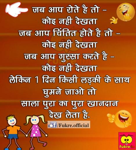 girlfriend boyfriend hindi joke funny picture   fukre in best multi language media platform