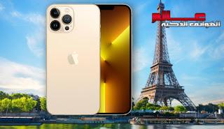سعر آيفون 13 برو في فرنسا iphone 13 pro prix france