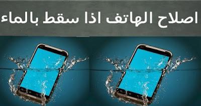 كيف يتم إنقاذ الهاتف الذّكي بعد سقوطه في الماء؟