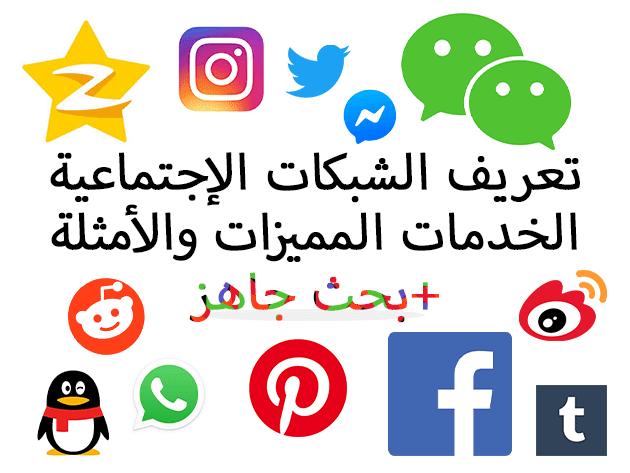 تعريف الشبكات الإجتماعية الخدمات المميزات والأمثلة بحث جاهز
