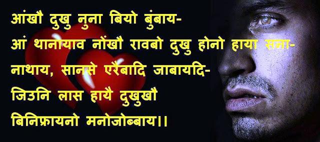 Bodo Sad Shayari, Bodo Shayari Images