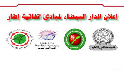 إعلان الدار البيضاء لمبادئ اتفاقية إطار