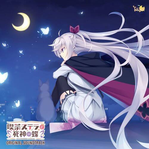 Сafé Stella to Shinigami no Chou ORIGINAL SOUNDTRACK [FLAC/MP3]