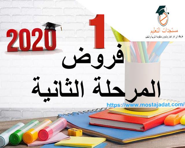جديد : فروض المرحلة الثانية للمستوى الأول ابتدائي 2020