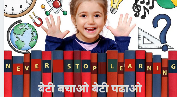 बेटी बचाओ बेटी पढ़ाओ पर निबंध Essay on Beti Bachao Beti Padhao in Hindi