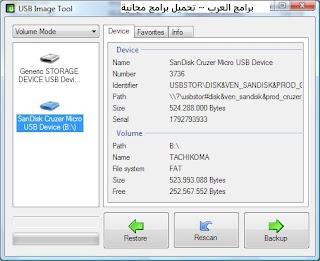 تنزيل برنامج عمل نسخة احتياطية للفلاش USB Image Tool
