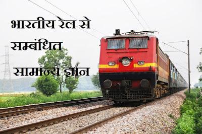 samanya gyan,speedy gk,speedy gk notes in hindi,bhartiye railway samanya gyan,speedy railway gk,speedy gk book,speedy gk question and answer,gk