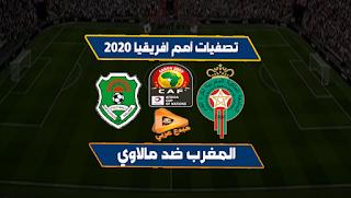 مشاهدة مباراة المغرب ومالاوي 22-03-2019 تصفيات امم افريقيا 2020