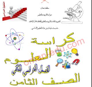 كراسة العلوم للصف الثامن الفصل الثاني PDF