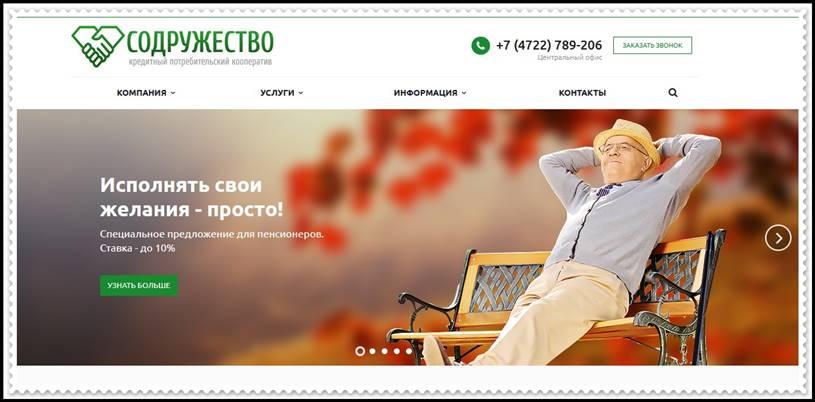 Мошеннический сайт kpksodrug.ru – Отзывы, развод, платит или лохотрон? Мошенники КПК «Содружество»