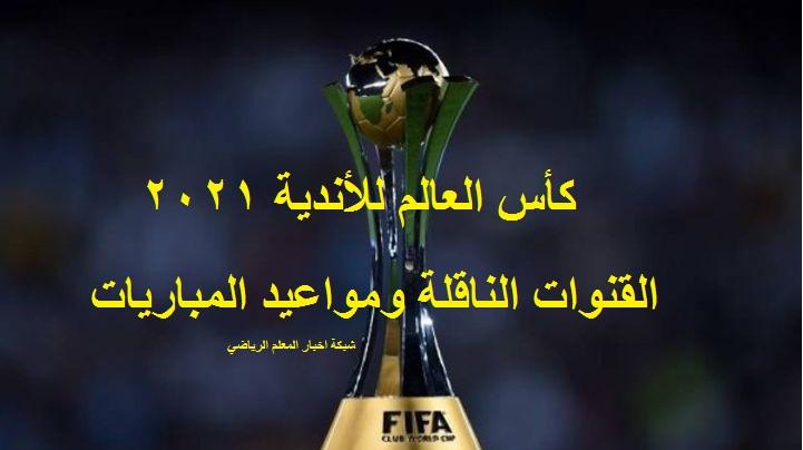 ننشر جدول مواعيد مباريات كأس العالم للاندية 2021 في اليابان - اسماء المتأهلين لكأس العالم للأندية 2021 حتي الأن الأهلي - تشيلسي