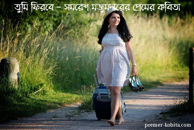 tumi-firbe-samaresh-majumdar-er-premer-kobita-bengali-love-poem