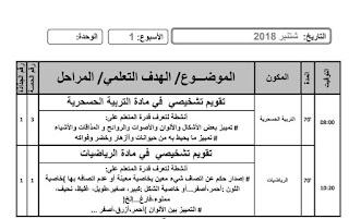 مذكرة يومية لمرحلة التقويم التشخيصي شتنبر 2019 بنسختين عربية وفرنسية