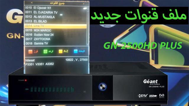 تحميل ملف قنوات GN-2500 HD PLUS
