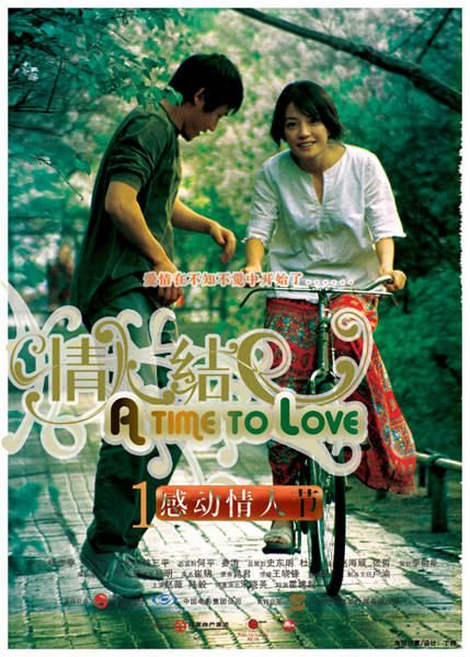 A Time to Love (2011) [พากย์ไทย]