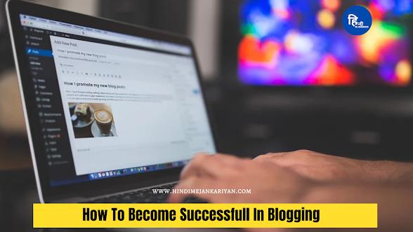 How To Become Successfull In Blogging हिंदी में पूरी जानकारियां