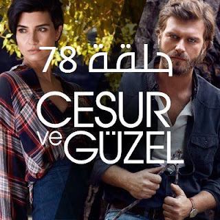 مسلسل جسور والجميلة الحلقة 78 قصة عشق
