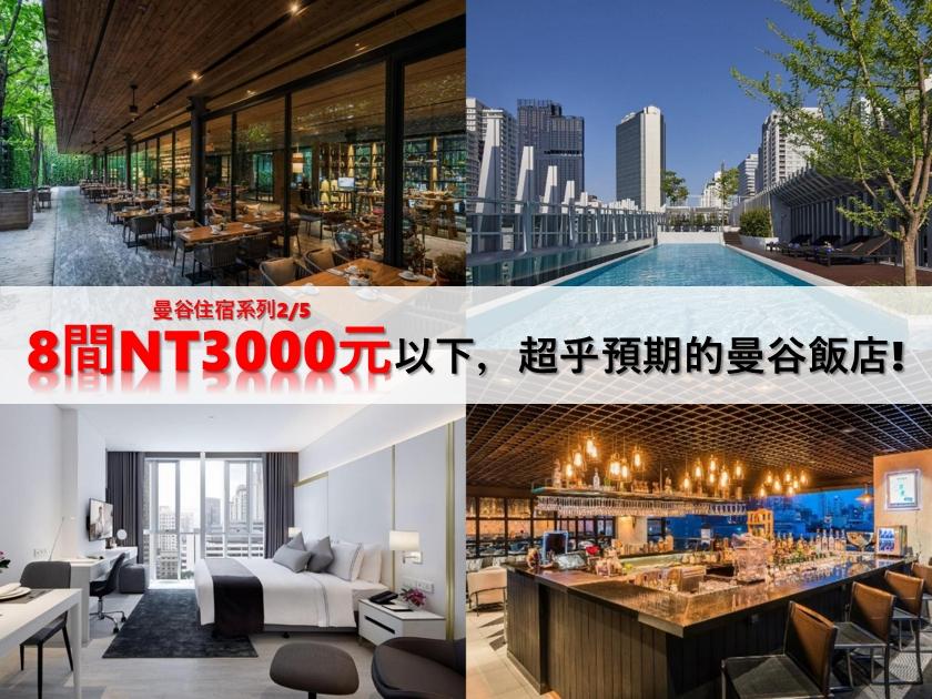 最推薦的【8間NT3000元以下】超乎預期的曼谷飯店住宿! - CP值超高的曼谷飯店