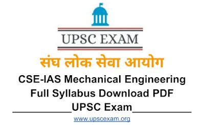 UPSC IAS Mains Exam Optional subject  Mechanical