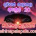 Lagna Palapala Ada Dawase  | ලග්න පලාපල | Sathiye Lagna Palapala 2019 | 2019-04-20