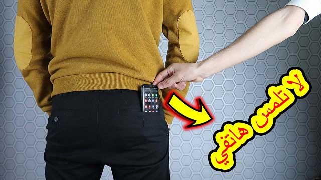 أفضل تطبيق أندرويد لمنع أي شخص من لمس هاتفك