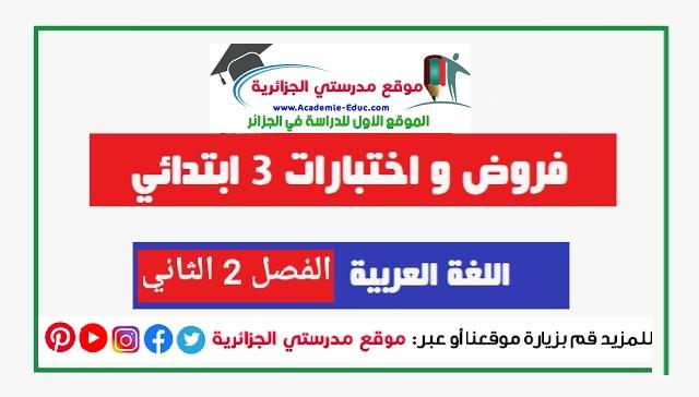 نماذج اختبارات  في اللغة العربية الفصل الثاني السنة الثالثة 3 ابتدائي