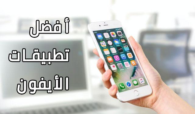 أفضل تطبيقات iPhone لعام 2021