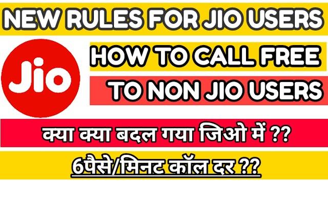 Jio news|HOW TO CALL NON JIO USERS FREE।।Non jio users को फ्री कॉल कैसे करें ।
