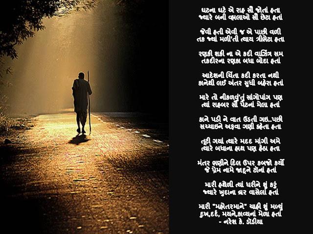 घटना घटे ए राह सौ जोतां हता Gujarati Gazal By Naresh K. Dodia