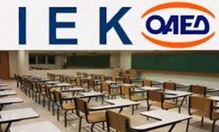 Ιωάννινα:Συνεχίζονται οι εγγραφές σπουδαστών στο ΙΕΚ του ΟΑΕΔ