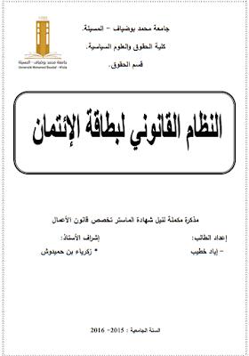 مذكرة ماستر: النظام القانوني لبطاقة الإئتمان PDF