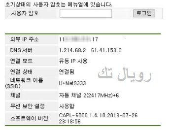 اعدادات وبرمجة اكسسLG-U-wifi-100-Capl-6000-back