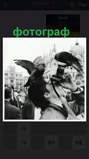 655 слов фотограф с фотоаппаратом и птица на голове у него 11 уровень