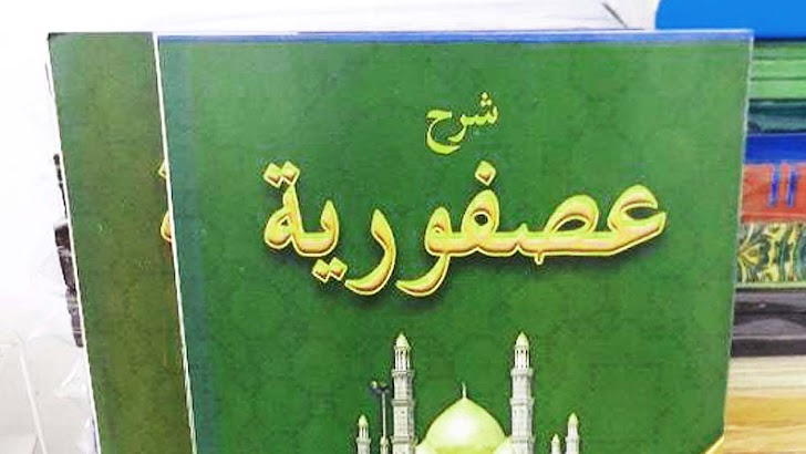 Kitab Ushfuriyah Arab + Terjemah