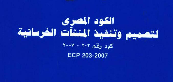 الكود المصري لتصميم وتنفيذ المنشآت الخرسانية (كود 203)