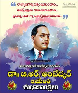 happy Ambedkar Jayanti wishes in telugu