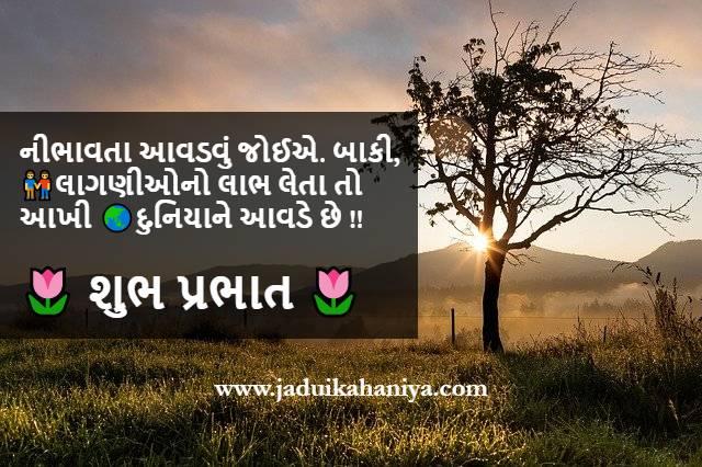 100+ ગુડ મોર્નિંગ સુવિચાર, શુભ સવાર સુવિચાર, સુપ્રભાત સુવિચાર અને Good Morning Message in Gujarati