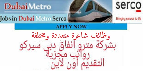 الاعلان الرسمي لوظائف مترو دبى سيركو بالامارات 2019 راتب 5400 درهم