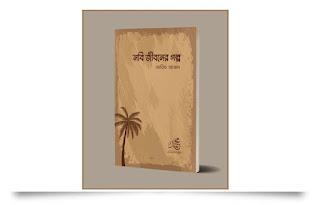 নবি জীবনের গল্প pdf download- আরিফ আজাদ