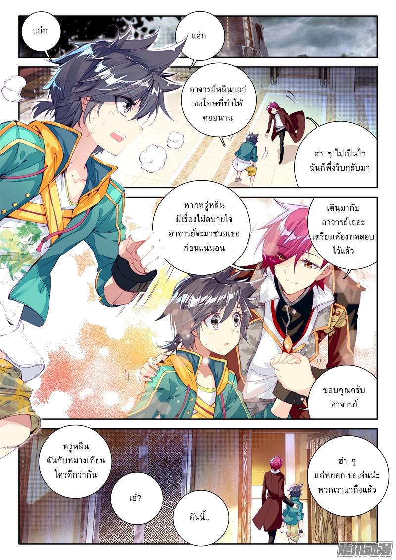 อ่านการ์ตูน Douluo Dalu 3 The Legends of The Dragon Kings 38 ภาพที่ 5
