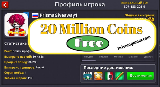 Free 20 million coins 5 accounts 8 ball pool