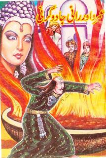 Umro Aur Rani Jadugarni By Irshad Al Asar Jafri