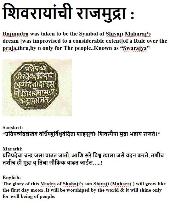 mumbai daily shivaji maharaj rajmudra meaning in english