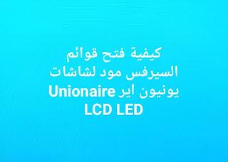 Service menus Service Mode Unionaire LED screens