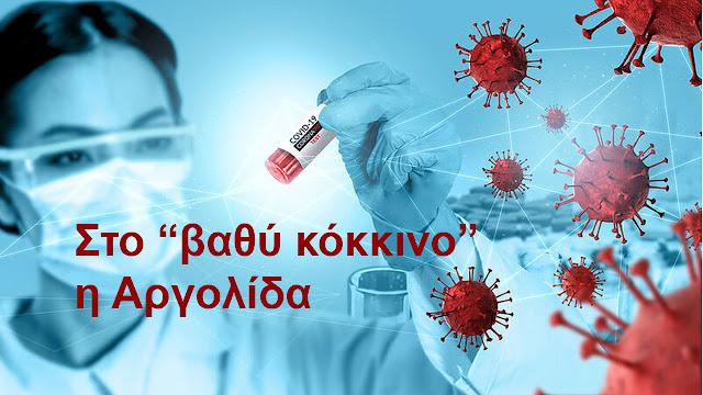 Παραμένει στο βαθύ κόκκινο η Αργολίδα - Από την Τετάρτη 7/4 στα φαρμακεία τα self test (βίντεο)