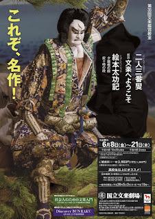 http://www.ntj.jac.go.jp/schedule/bunraku/2018/6discover-bunraku1.html?lan=j