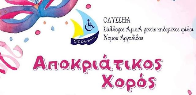 """Αποκριάτικος χορός του Συλλόγου ΑμεΑ Αργολίδας """"Οδύσσεια"""""""