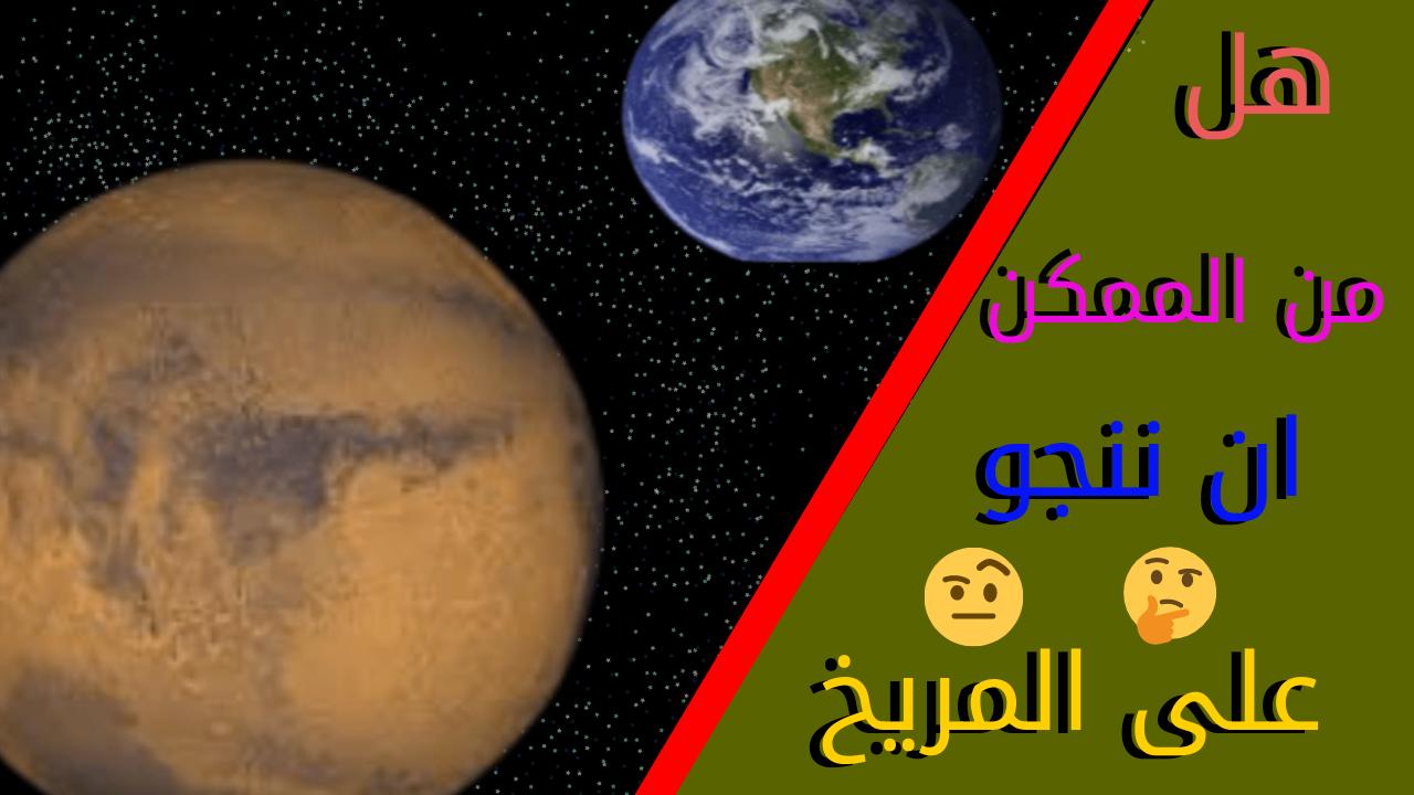 هل نستطيع العيش على المريخ  - كيف نستطيع النجاة على المريخ