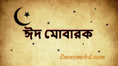 advance eid sms bangla